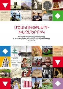 Armenian (Students Book)
