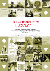 Armenian (Teacher's Book)
