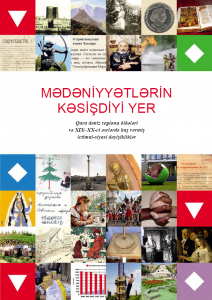 Azerbaijani (Students Book)