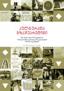 Georgian (Teacher's Book)