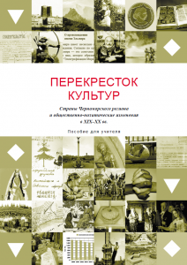 Russian (Teacher's Book)