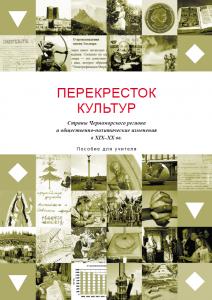 Russian (Teacher's Book)