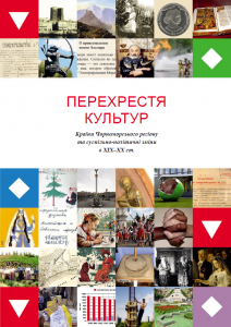 Ukrainian (Students Book)