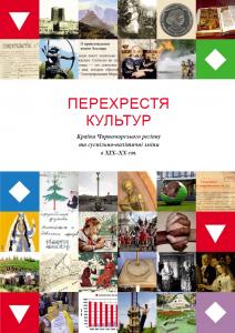 Crossroad of Cultures - Ukrainian (Students Book)