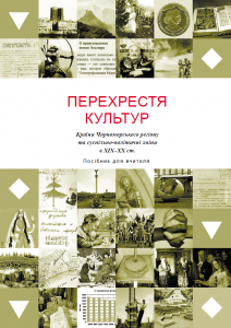 Ukrainian (Teacher's Book)