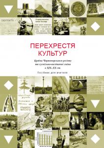 Crossroad of Cultures - Ukrainian (Teacher's Book)